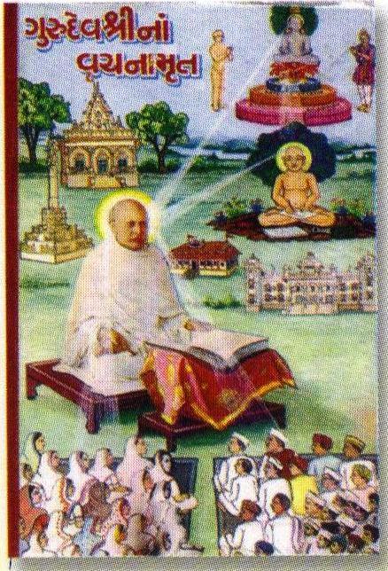 Kanjiswami aaras 205-1