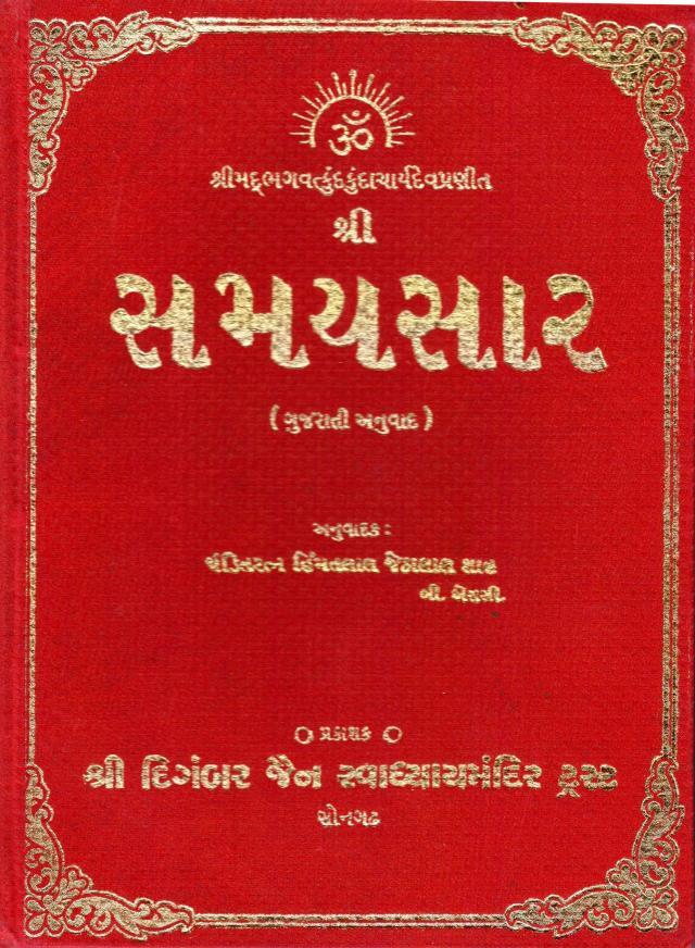 1 Jain Samaysar Pravachansar 10r1