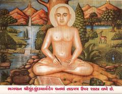 2 Jain Samaysar Pravachansar 3r1