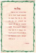 4 Jain Samaysar Pravachansar 4r1