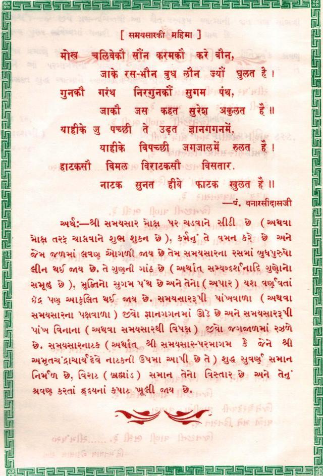 5 Jain Samaysar Pravachansar 1r