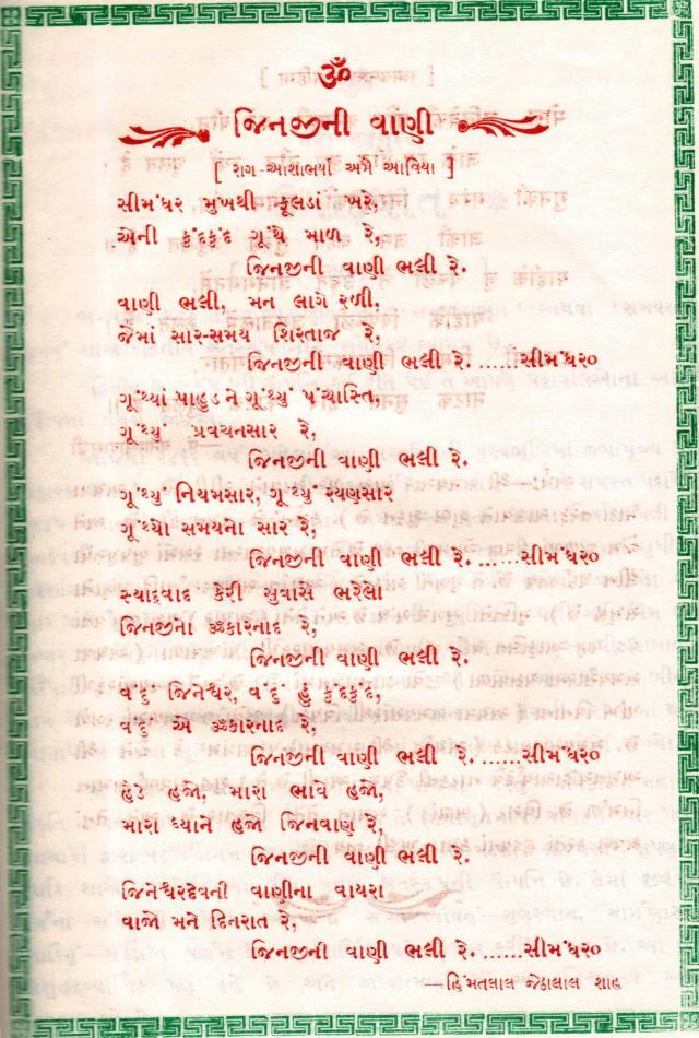 6 Jain Samaysar Pravachansar 2r1