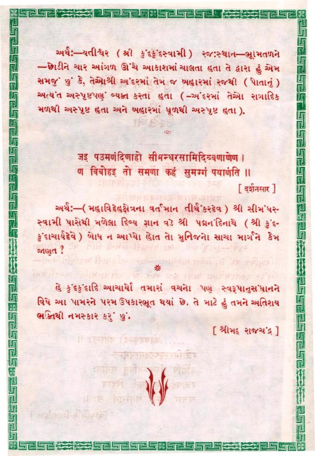 7 Jain Samaysar Pravachansar 6r1