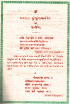 8 Jain Samaysar Pravachansar 8r1