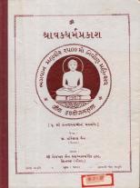 Guru jain book 41