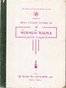 Gutu jsin book 11