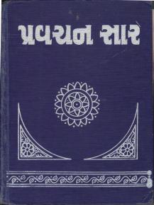 Jain book pravachansar digamber2