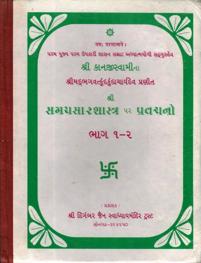 Jain books 100