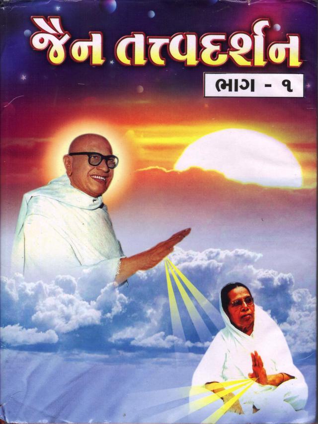 Jain books jain tatvadarsha 1r