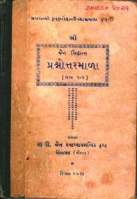 Jain books siddhant1