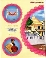 Shrimad Rajchandra 2-1r