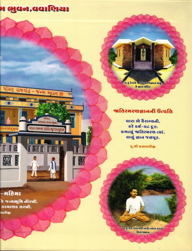Shrimad Rajchandra 2-2r.jjpg