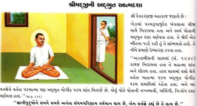 Shrimad atmadasha1