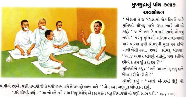 Shrimad atmadasha2