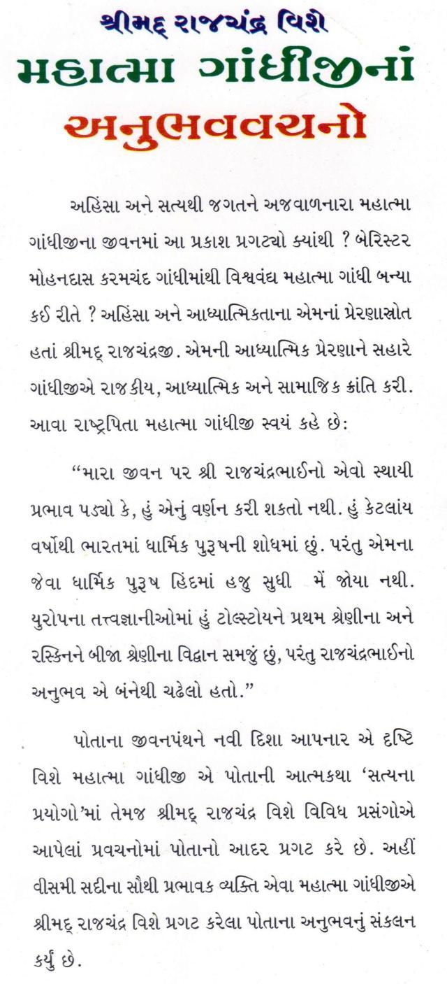 m177 Shrimad Gandhi r2