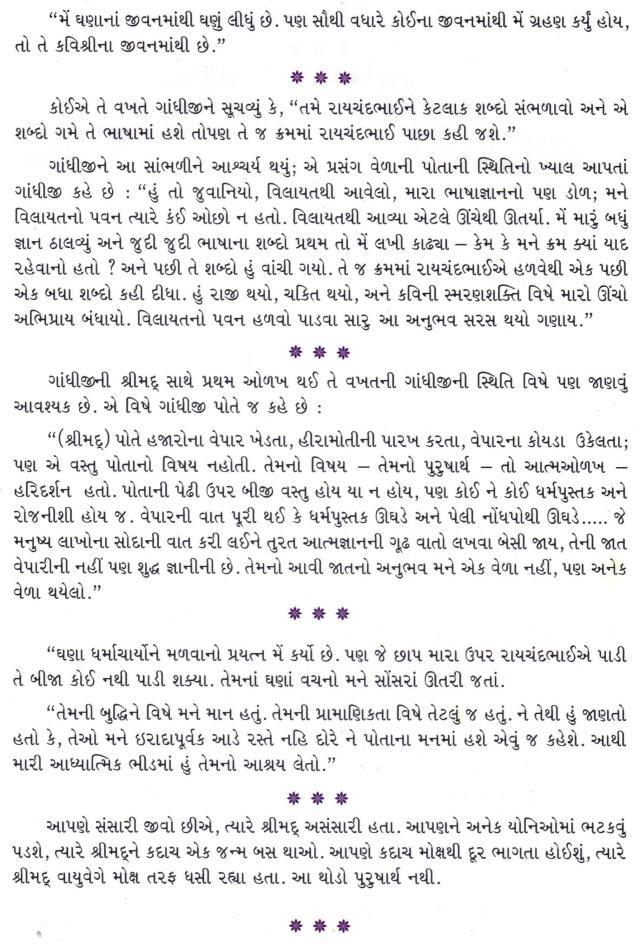 m179 shrimad Gandhi 68r2