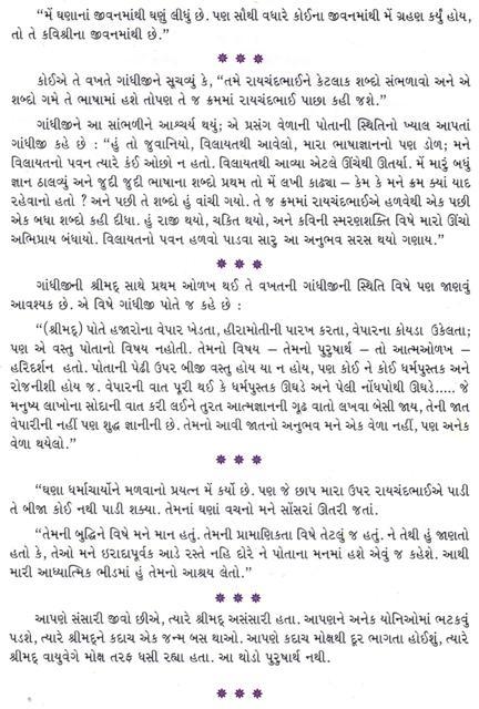 m179R shrimad Gandhi 68r2