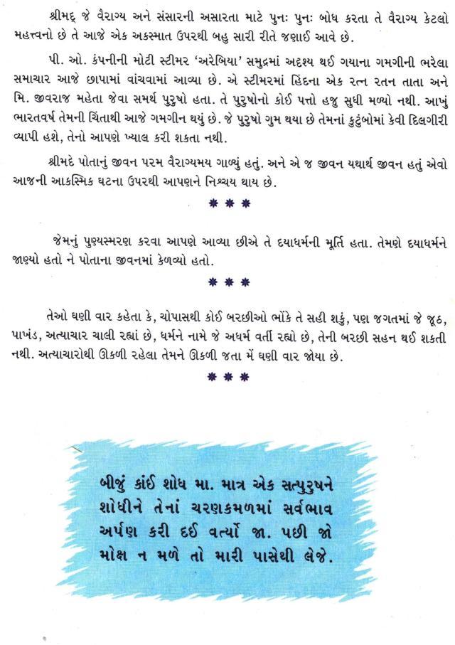 m183 Shrimad Gandhi r2