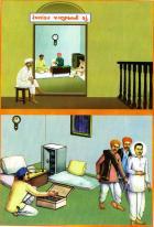 m26 Shrimad p2